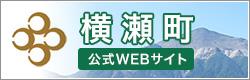 横瀬長公式ホームページ